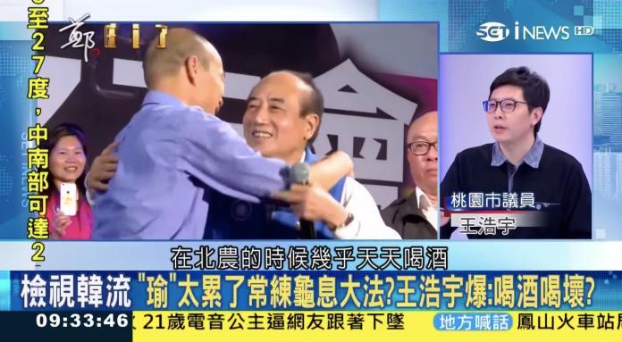 ▲日前王浩宇在政論節目《鄭知道了》中爆料:「韓國瑜在北農時幾乎天天喝酒,365 天有 300 天都在喝!」(圖/翻攝自 Youtube)