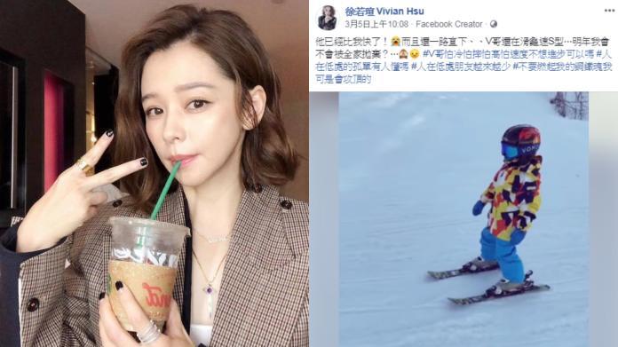 ▲徐若瑄分享愛子滑雪影片,引發熱議。(圖/臉書)