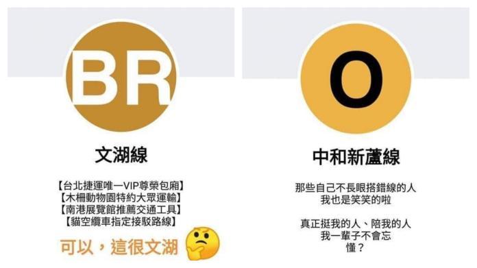 你和台北捷運線加好友了嗎? 網驚呼中和線超「8+9」