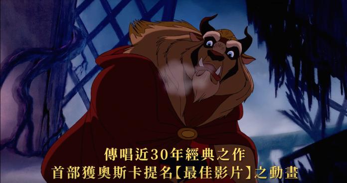 台灣曲目多兩首 《<b>美女與野獸</b>》動畫交響音樂會下月登台