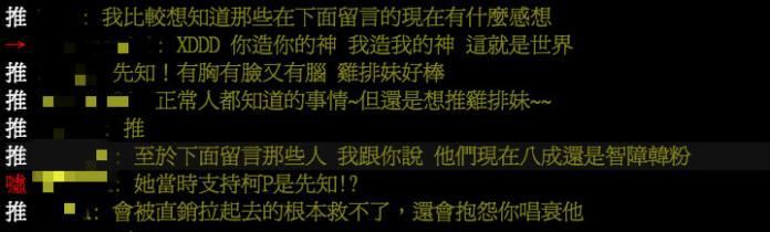 ▲雞排妹昔日談話再度浮上檯面,引發鄉民熱議。(圖/翻攝自 PTT )