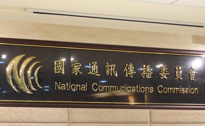 ▲ NCC 該不該硬起來開罰假新聞?引發外界熱議。(圖/NOWnews資料照片)