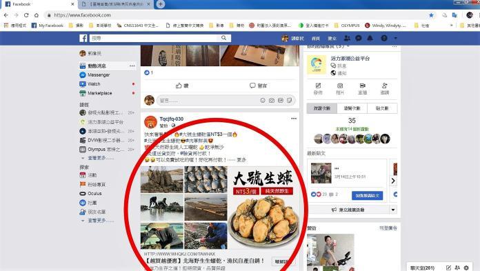 假台灣漁民賣中國貨 電商販售牡蠣乾遭澎縣府打臉