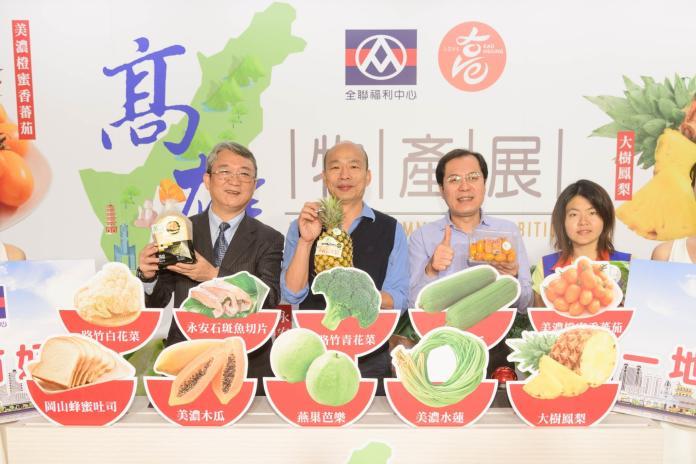 ▲全聯福利中心攜手高雄市長韓國瑜,推薦高雄10款在地農產品,預計將售出超過2,000噸的生鮮蔬果。(圖/全聯提供)