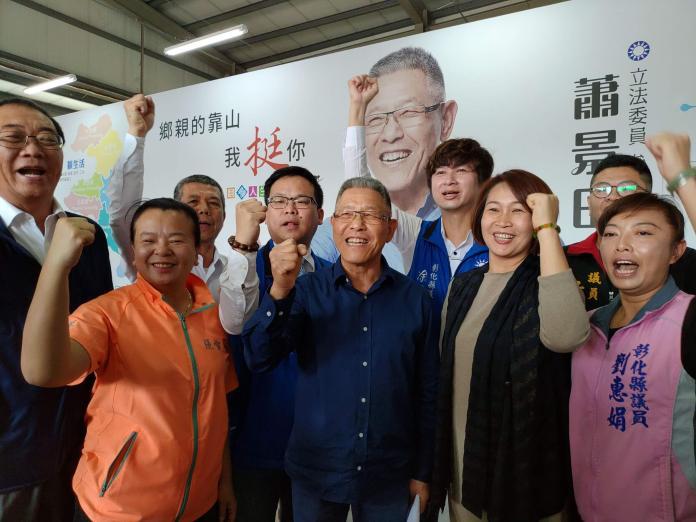 蕭景田宣布選立委