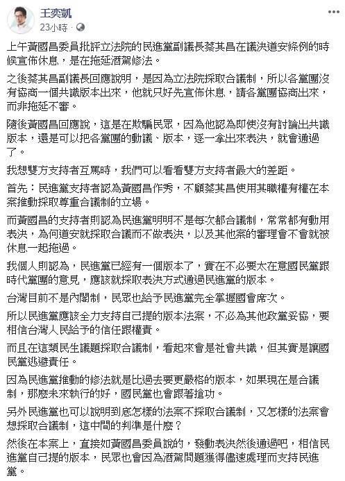 ▲(圖/翻攝自王奕凱臉書)
