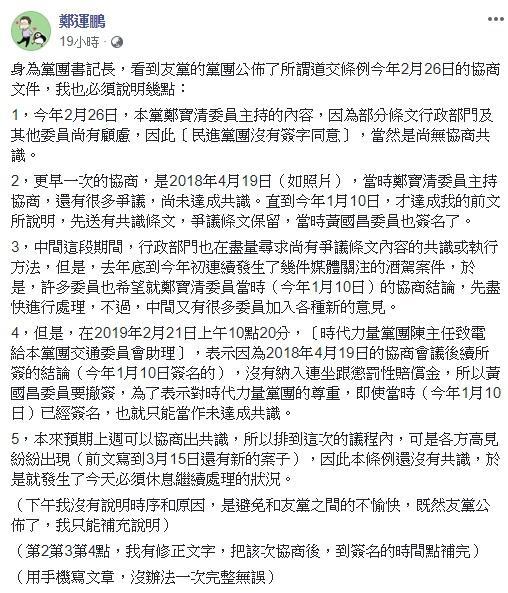 ▲(圖/翻攝自鄭運鵬臉書)