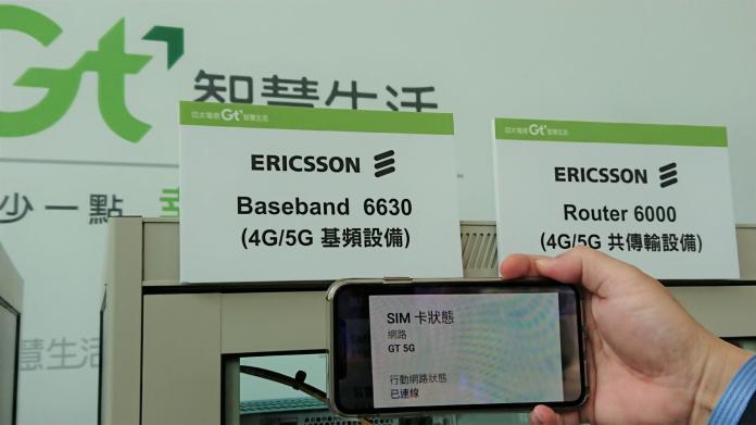 5G通訊能做甚麼?亞太電信攜手愛立信展示高速串流8K影片