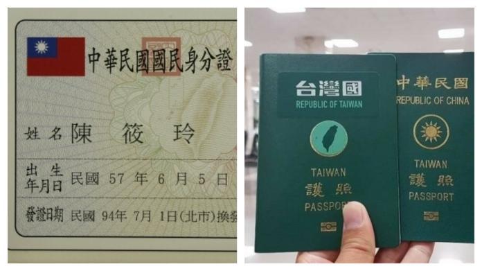 身分證上的國旗與護照上的<b>貼紙</b> 他秒分辨兩者差異點