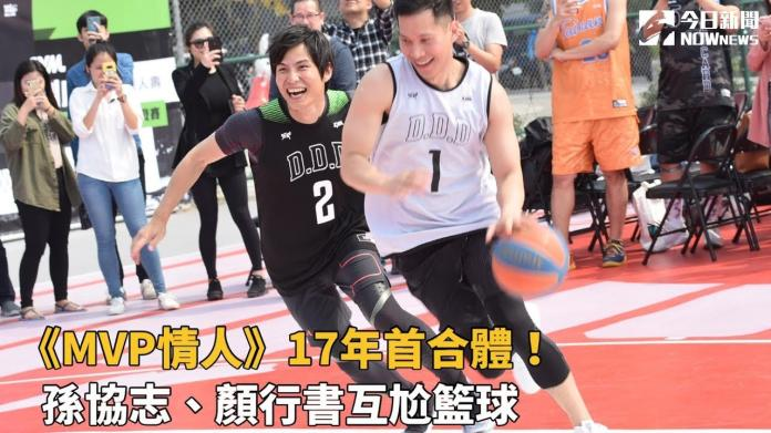 《MVP情人》17年首合體! 孫協志、<b>顏行書</b>互尬籃球
