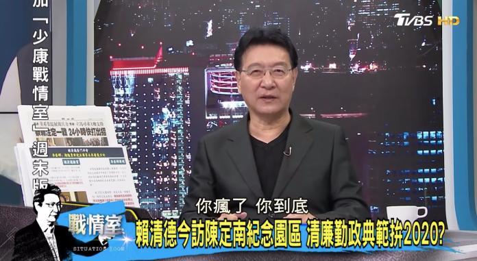 <br> ▲主持人趙少康在政論節目《少康戰情室》中批賴清德:「你這邊要特赦陳水扁,你那邊去看陳定南,你瘋了?你到底。」(圖/翻攝自 Youtube)