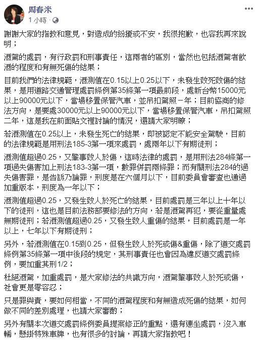 ▲(圖/翻攝自周春米臉書)