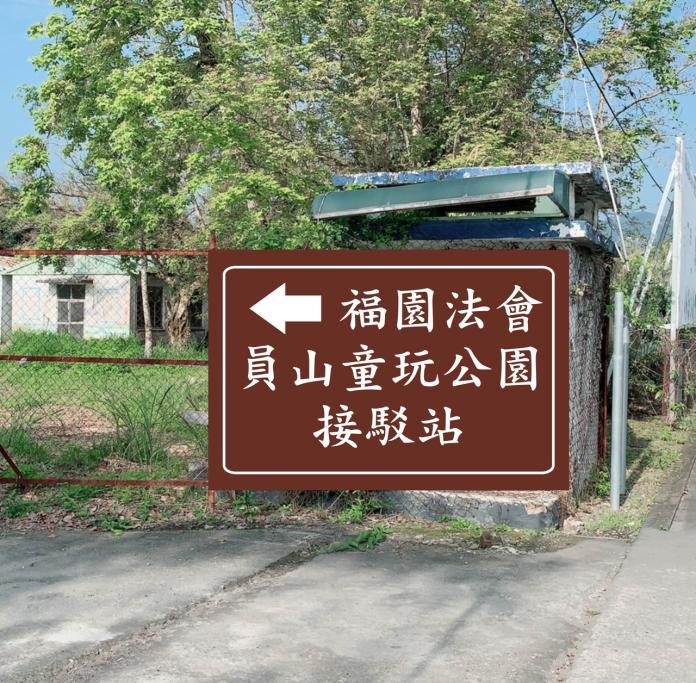 員山福園舉辦春祭法會在員山童玩公園預定地新增臨時停車場及接駁站,提供民眾免費搭乘