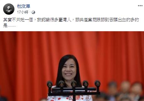 <br> ▲杜汶澤酸凌友詩,還補台灣人一刀。(圖/臉書)