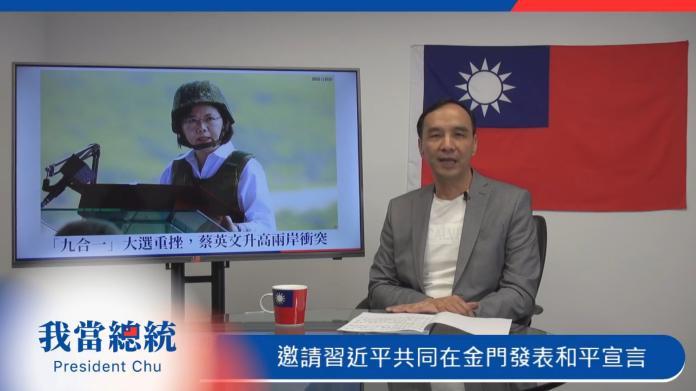 新北市前市長朱立倫表示,如果當選2020年總統,將在823砲戰紀念日,邀請中國大陸領導人習近平到金門會談,並共同發表和平宣言。(圖 / 翻攝朱立倫臉書)