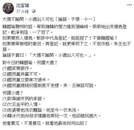 ▲(圖/翻攝自沈富雄臉書)