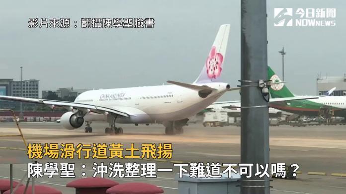影/機場滑行道黃土飛揚 陳學聖:沖洗一下難道不可以嗎