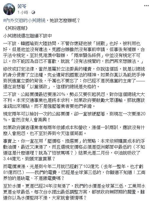 ▲(圖/翻攝自苦苓臉書)