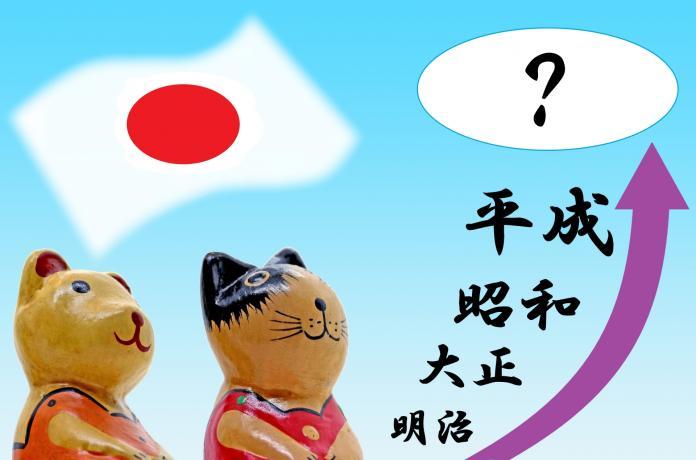 ▲由於天皇明仁將於5月退位,日本政府將於4月1日發表新年號。(圖/摘自photoAC)