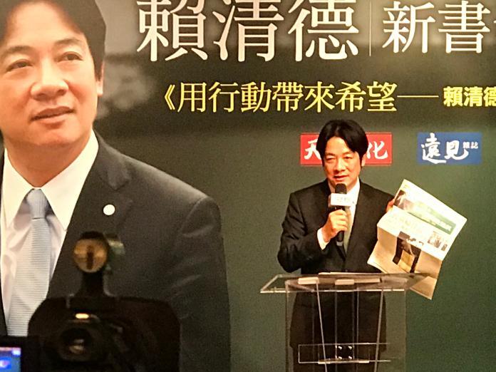 前行政院長賴清德29日舉行新書發表會,對於黨內初選他表示,寧可輸掉初選,也不可能傷害蔡英文。(圖/記者林人芳攝,2019,03,29)