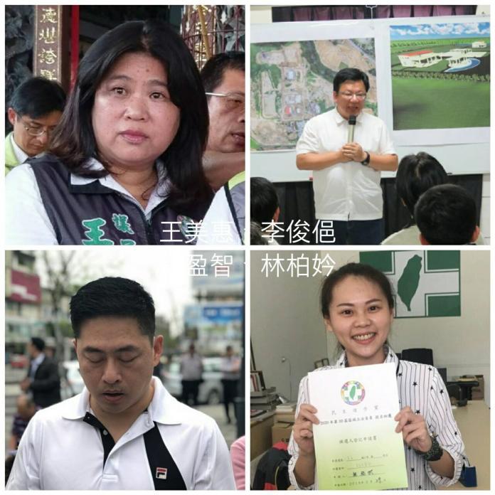 民進黨嘉義市立委黨內初選完成登記者為李俊俋、王美惠、黃盈智(翻攝)、林柏妗(翻攝)。