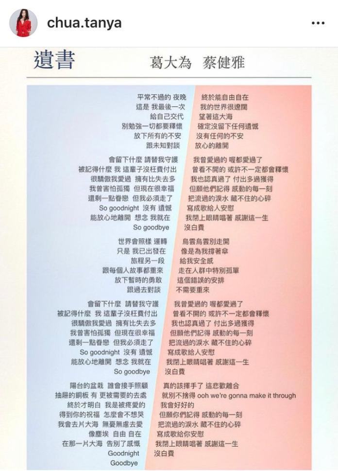 <br> ▲蔡健雅和葛大為各自為新歌〈遺書〉寫的歌詞。(圖/翻攝IG)