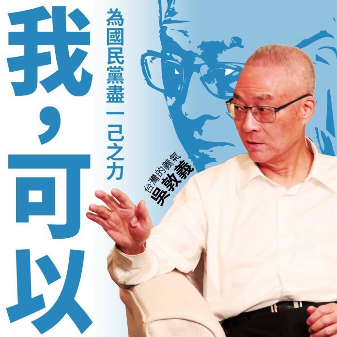 國民黨主席吳敦義31日在Line通訊群組貼出「為國民黨盡一己之力:我,可以」圖文。(圖 / 翻攝吳敦義Line群組)