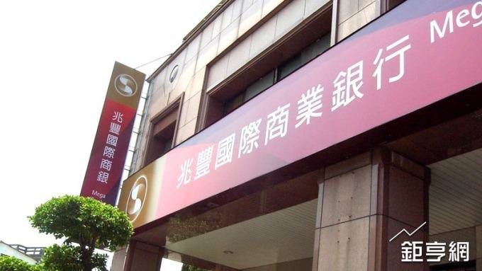 ▲ 兆豐銀行示意圖。(鉅亨網資料照)