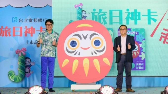 ▲ 台北富邦銀行推出「J卡」,台北富邦銀行總經理程耀輝(左)、JCB總經理日野 治(右)合影。(圖:台北富邦銀行提供)