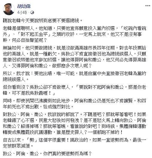 ▲(圖/翻攝自胡幼偉臉書)