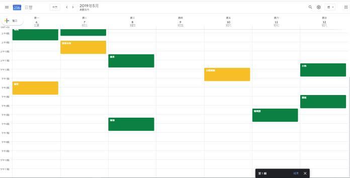 快來玩 Google日曆搖身變成射擊遊戲 錯過可能得等明年