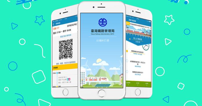 ▲台鐵第四代票務系統與專屬 App 上線。(圖/台鐵)