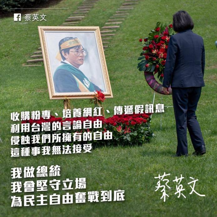 ▲蔡英文紀念言論自由日,指出近來境外勢力利用台灣言論自由被侵蝕,她身為總統會戰到底。 (圖/總統府提供)