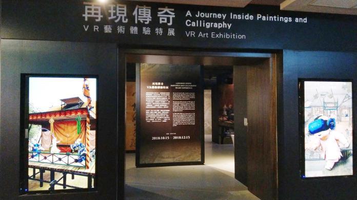 日前國立故宮博物院攜手HTC VIVE Arts團隊,將故宮知名書畫展品VR化、打造「再現傳奇-VR藝術體驗特展」,讓民眾透過科技技術重返〈清明上河圖〉畫中世界。(圖/國立故宮博物院提供)