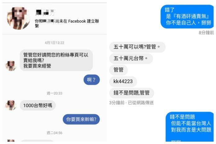 NOW早報/50萬求售粉專?市場行情價曝光 他嗆:絕不賣