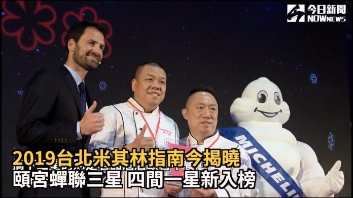 2019台北米其林/台菜大放異彩 小吃担仔麵也榮耀摘星