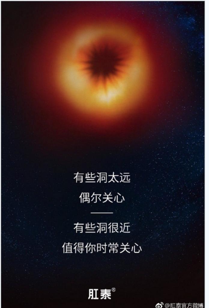 黑洞變菊花 陸痔瘡藥廣告創意無下限!