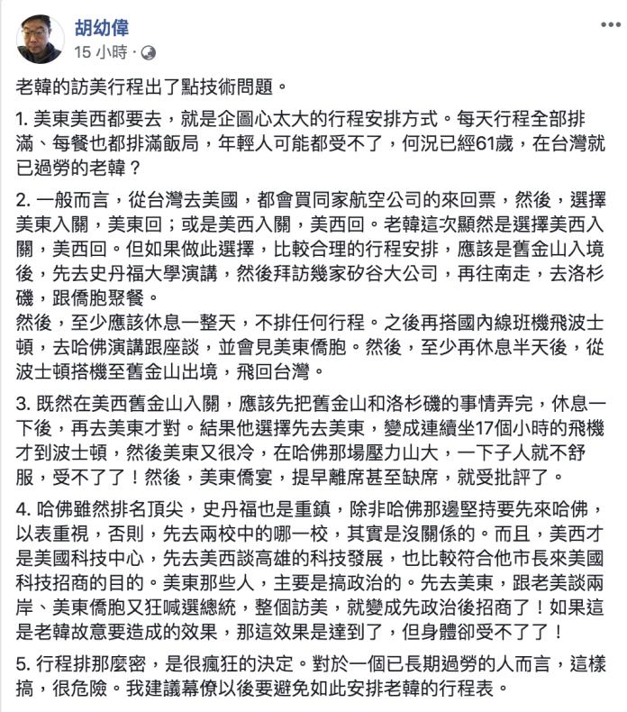▲胡幼偉認為韓國瑜行程緊湊。 (圖/翻攝胡幼偉臉書)