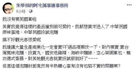 ▲(圖/翻攝自朱學恒的阿宅萬事通事務所臉書)