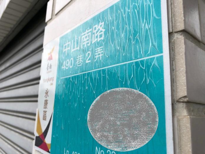影/台南市新式門牌龜裂 原因是這個