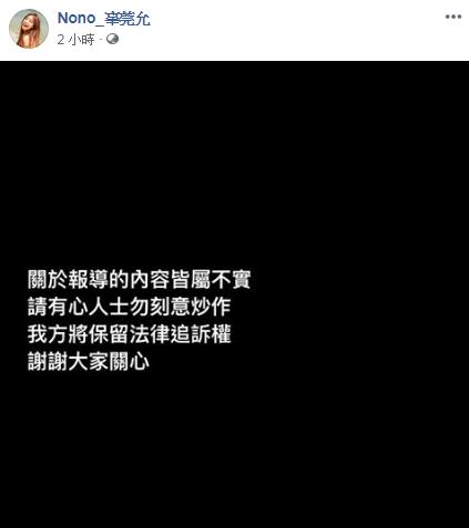 <br> ▲辜莞允駁斥週刊報導。(圖/臉書)