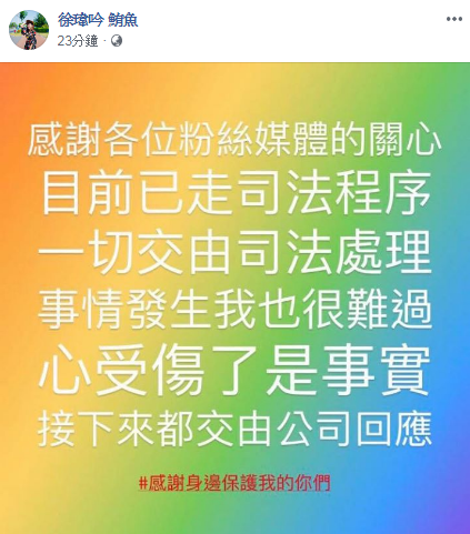 <br> ▲徐瑋吟回應偷拍事件。(圖/臉書)