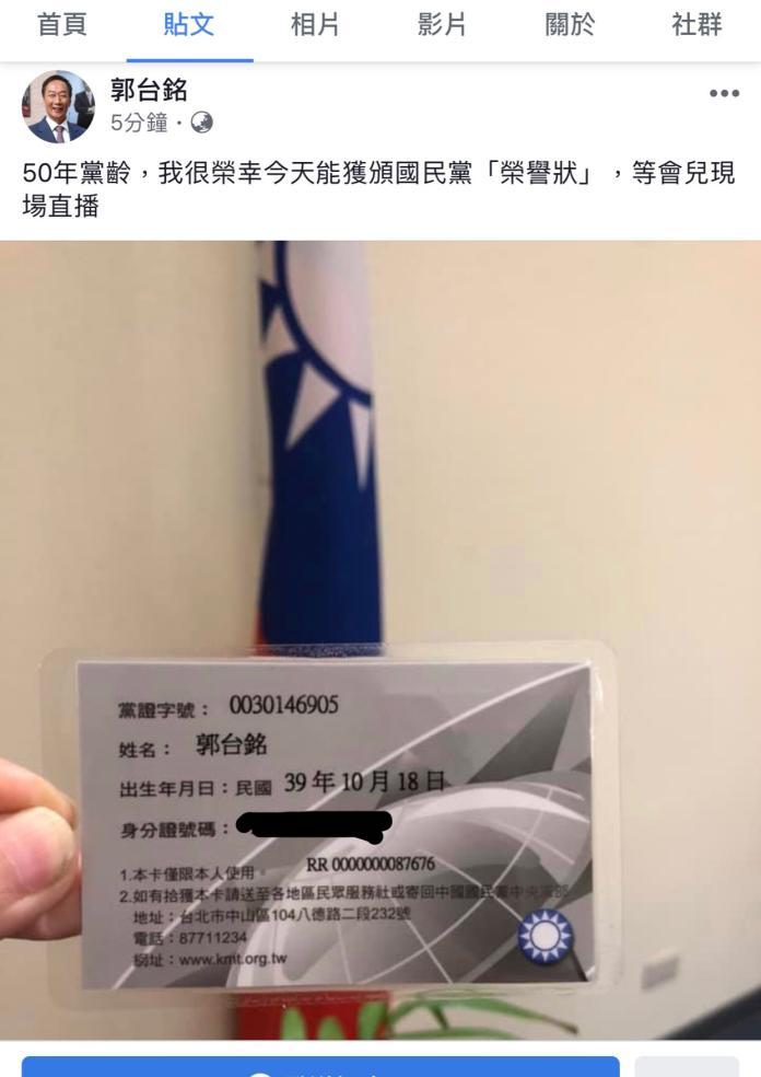 郭台銘臉書秀新黨證洩個資