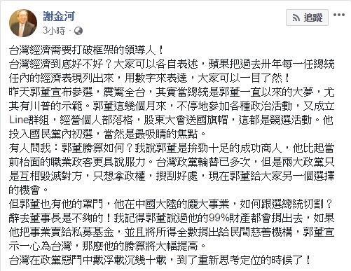 ▲財信傳媒董事長謝金河在臉書發文認為郭董將他99%的財產都捐出去,勝算會大幅提高。(圖/翻攝謝金河臉書)