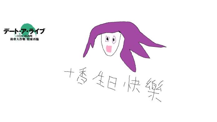 ▲(圖/翻攝自約會大作戰:精靈再臨臉書粉專)