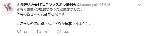 <br> ▲波多野結衣心繫台灣粉絲安危。(圖/推特)