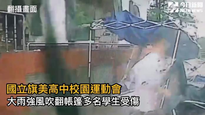 影/突來狂風大雨 旗美高中校慶帳篷倒塌壓傷10學生