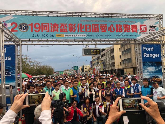 <br> ▲2019同濟盃彰化B區愛心路跑賽吸引2000多人一起來為公益而跑。(圖/記者陳雅芳攝,2019.04.21)