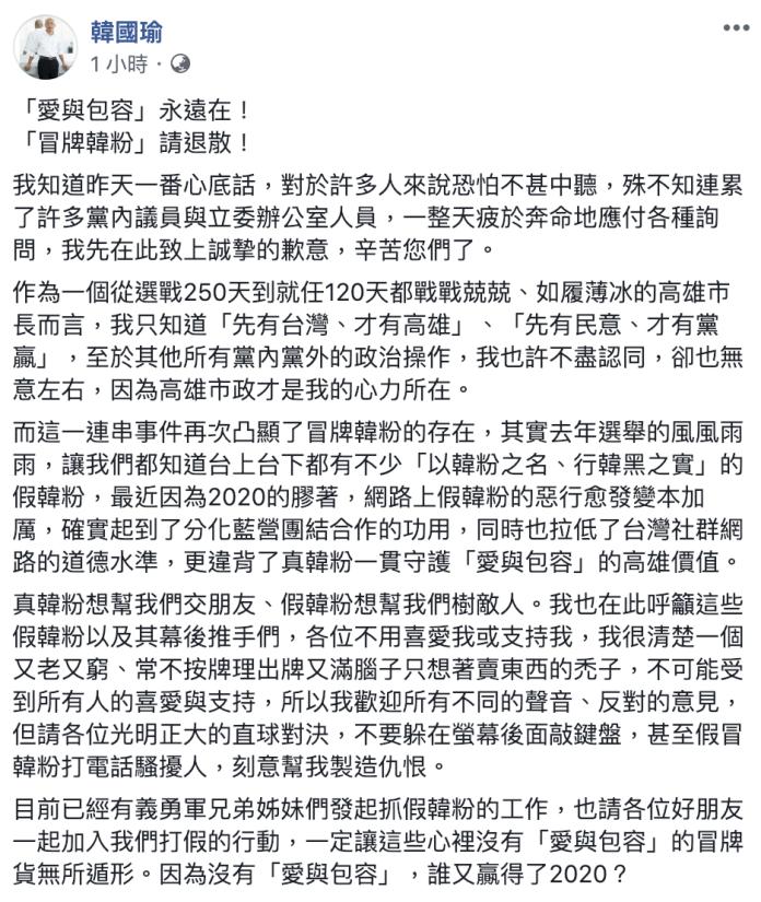▲韓國瑜全文。(圖/翻攝自韓國瑜臉書)