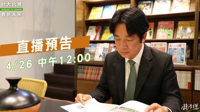 ▲前行政院長賴清德預告今午 12 時將開直播。(圖/翻攝自賴清德臉書)